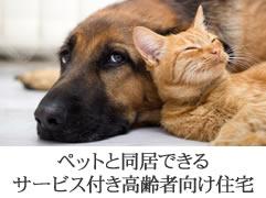 ペットと同居できる