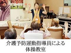 介護予防運動指導員による体操教室