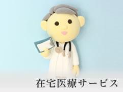 在宅医療サービス