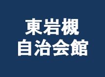 東岩槻自治会館